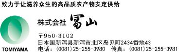 高品质农产物安定供给 株式会社富山