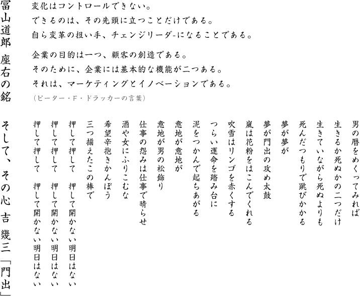 冨山道郎 座右の銘 そして、その心 吉 幾三「門出」