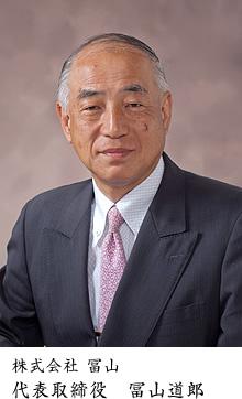 株式会社 冨山 代表取締役 冨山道郎