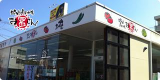 ピカリ産直市場「お冨さん」 青山店