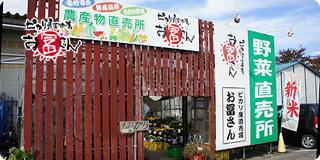 ピカリ産直市場「お冨さん」 神林店