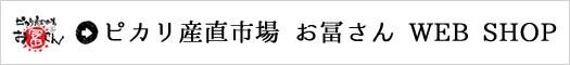ピカリ産直市場 お冨さん WEB SHOP