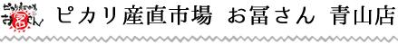 ピカリ産直市場 お冨さん 青山店